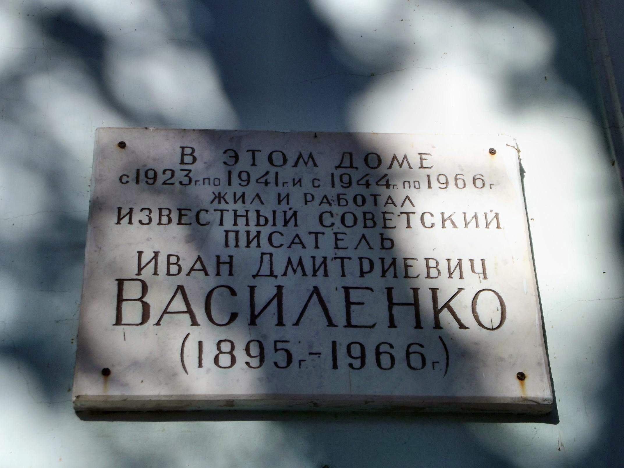 Музеи Таганрога 3: Дом-музей И. Д. Василенко. И небольшая экскурсия по городу.