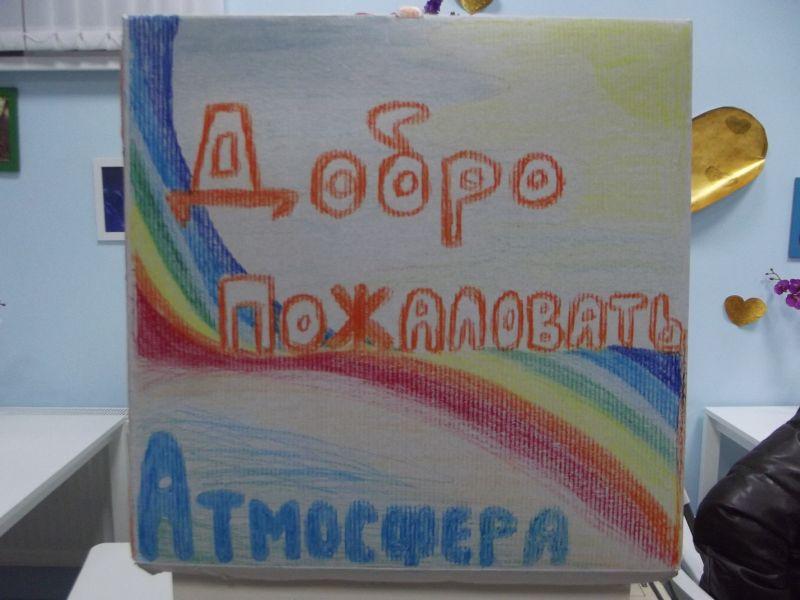 Атмосфера в «Атмосфере»