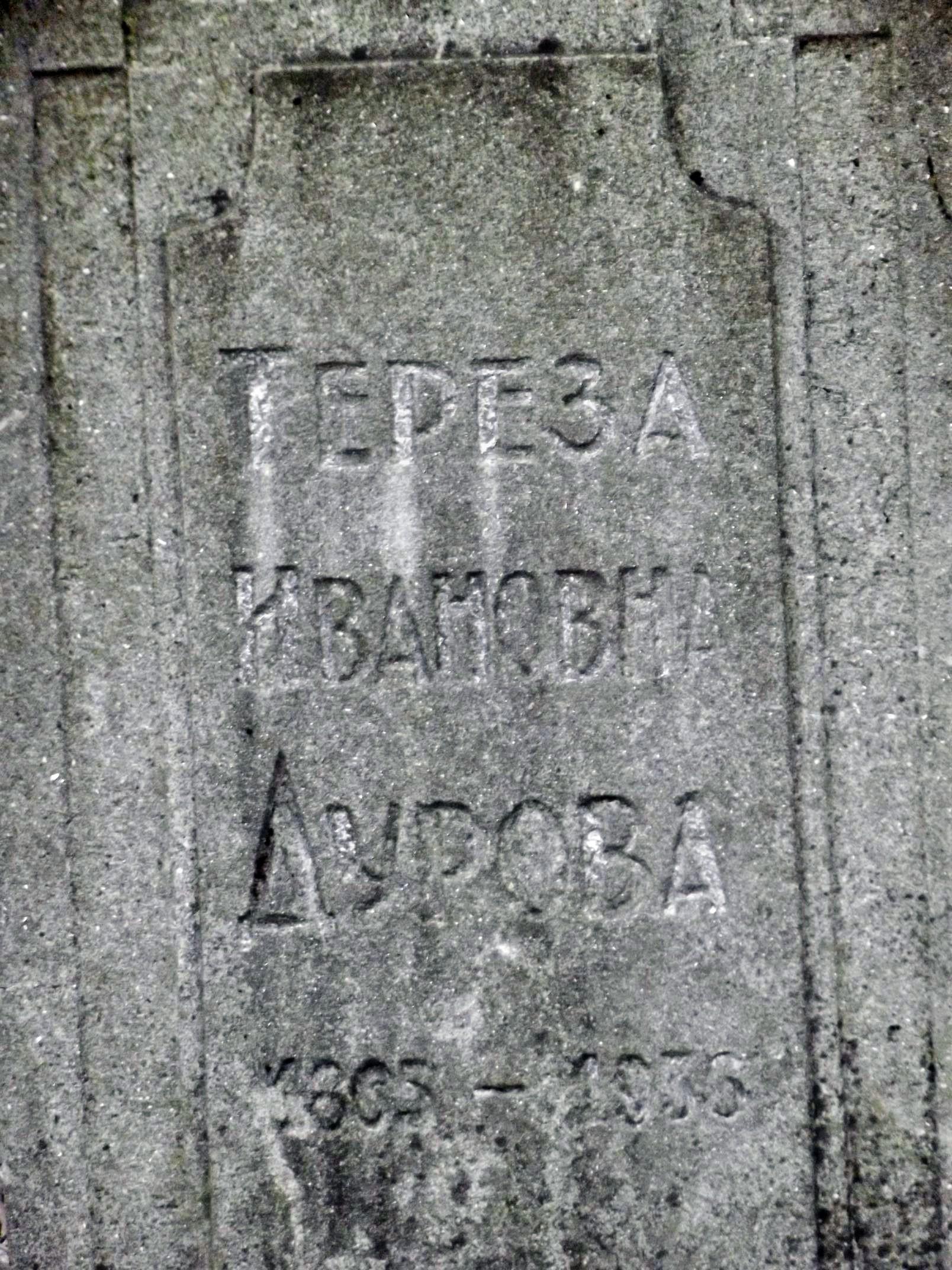 graveyard074
