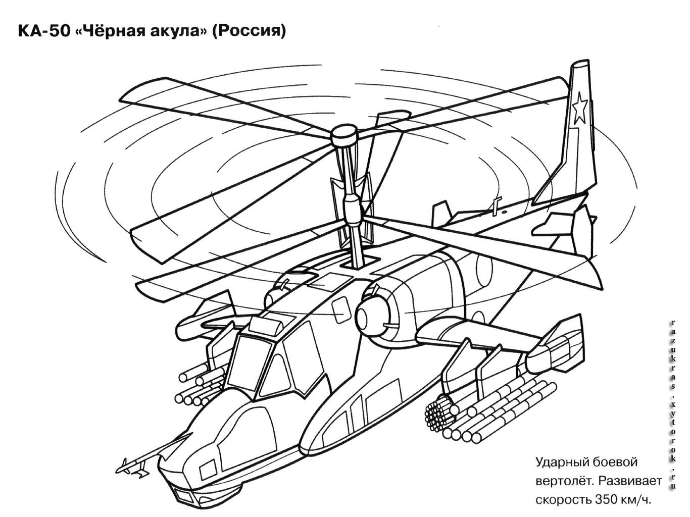 Раскраска танк и вертолет
